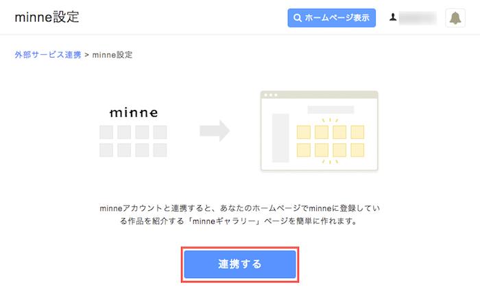 グーペ管理画面のminne連携ページ