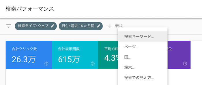 Search Consoleの検索パフォーマンス