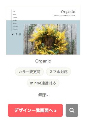 グーペ管理画面のデザインページ