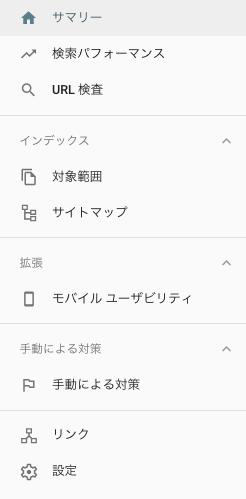 SearchConsoleのメニュー