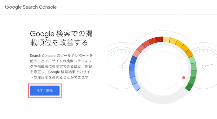 Search Consoleのトップページ