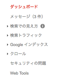 Search Console以前のバージョンのメニュー