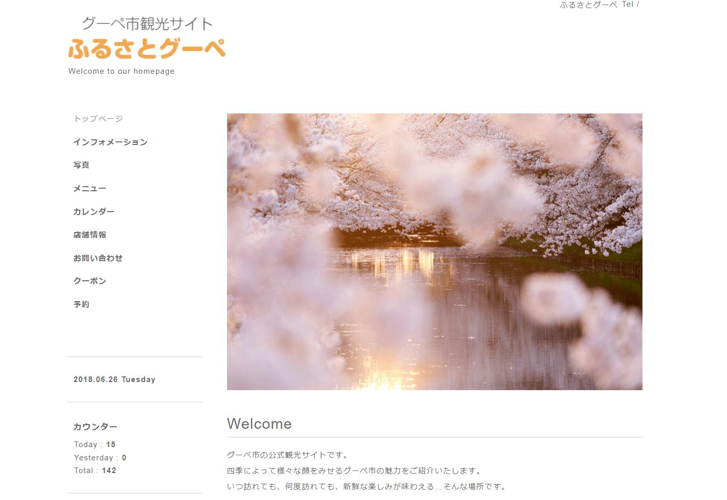 ホームページのスライドショーの画像