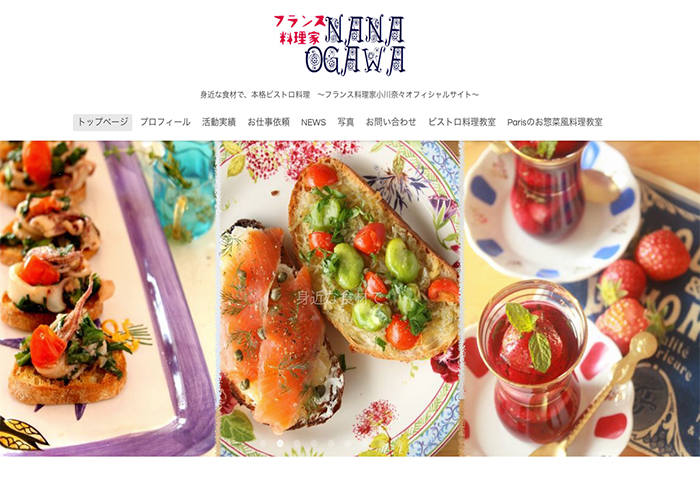フランス料理家 NANA OGAWA