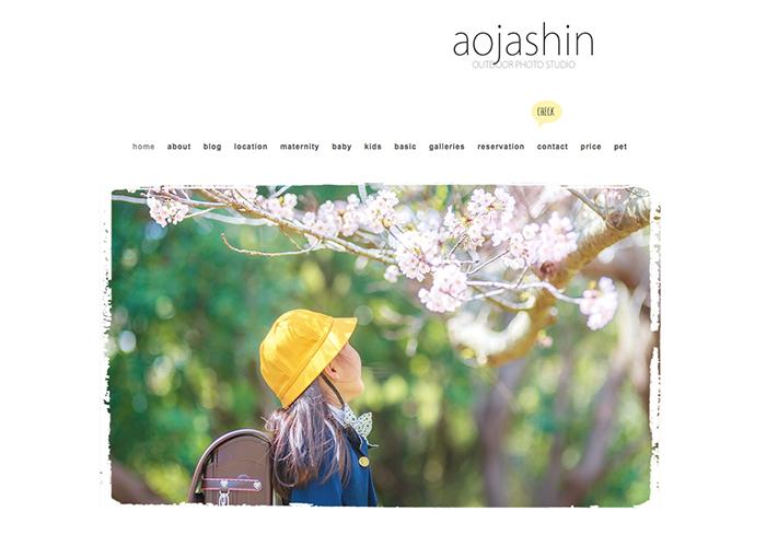 aojashin