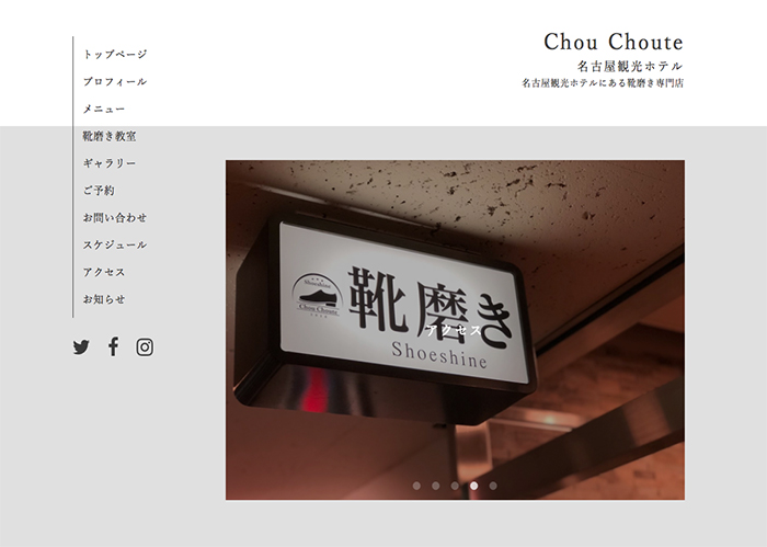 Chou Choute