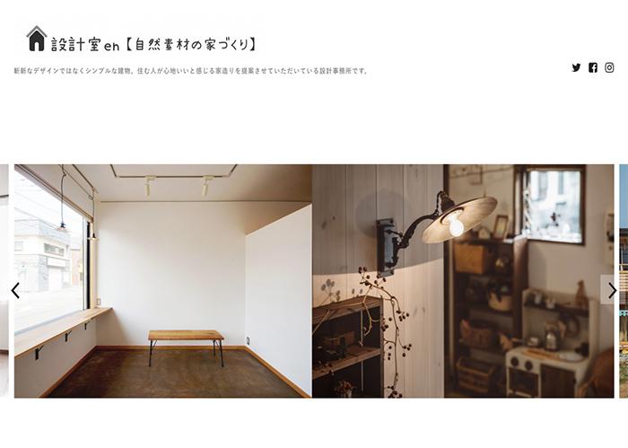 設計室en