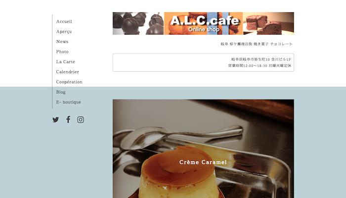 A.L.C.Cafeさんのホームページ