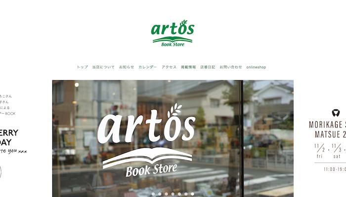 artos Book Storeさんのホームページ