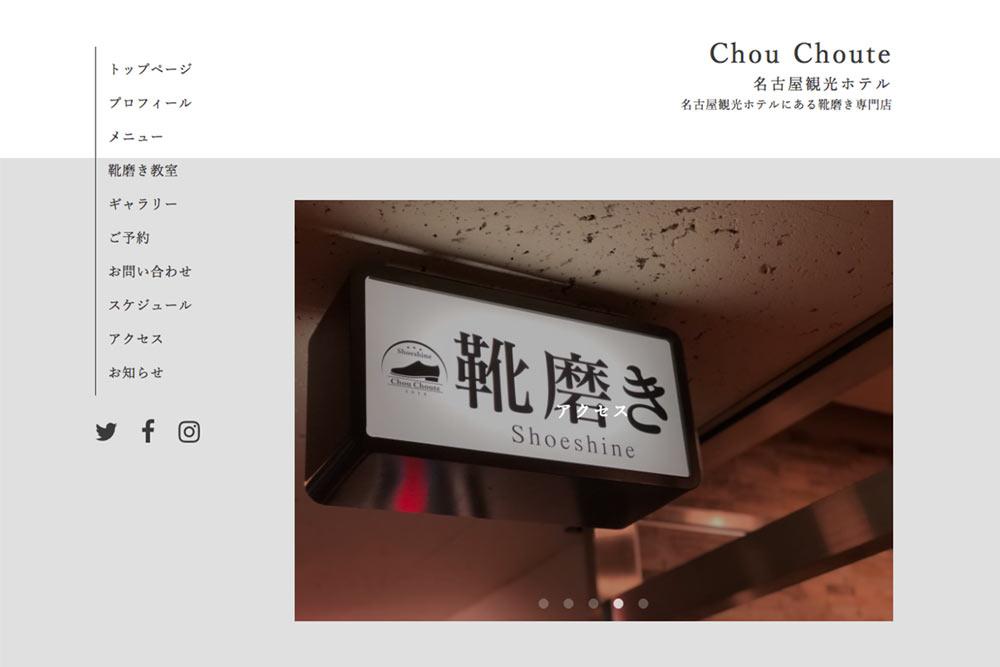 Chou Chouteさんのホームページ