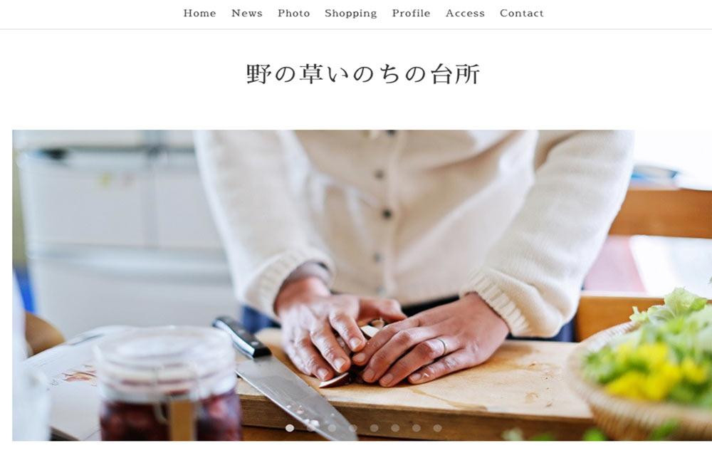 野の草いのちの台所さんのホームページ