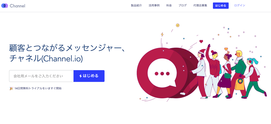 WEB接客ツールchannel