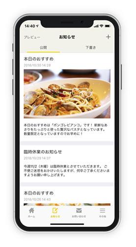 グーペのアプリのお知らせ画面