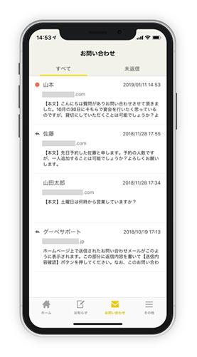 グーペのアプリのお問い合わせ画面
