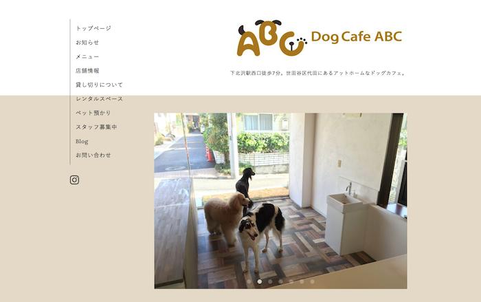 Dog Cafe ABCさんのホームページ