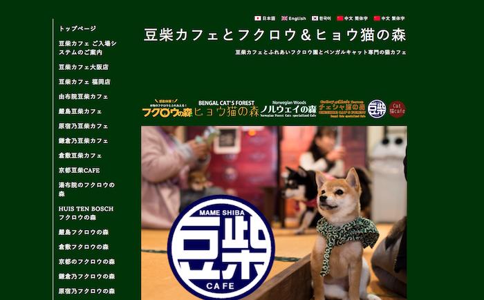 豆柴カフェとフクロウ&ヒョウ猫の森さんのホームページ