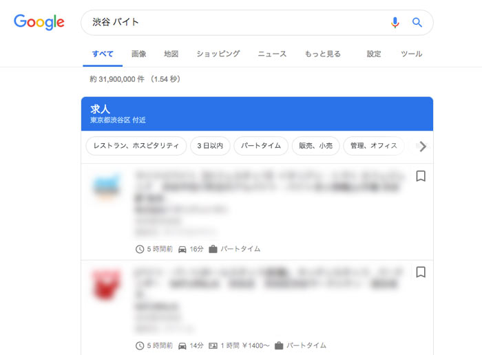 Googleしごと検索の表示