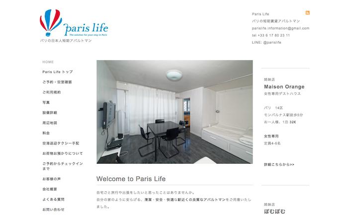 Paris Lifeさんのホームページ