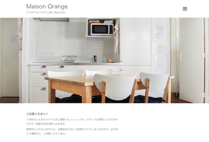 Maison Orangeさんのホームページ