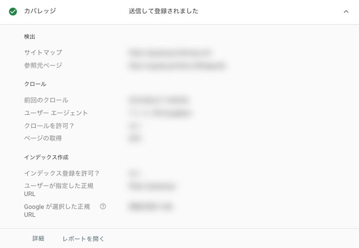 SearchConsoleのURL検査の結果画面