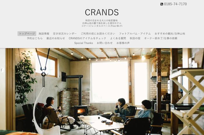 crandsホームページ