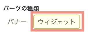 グーペ管理画面のパーツの種類選択ページ