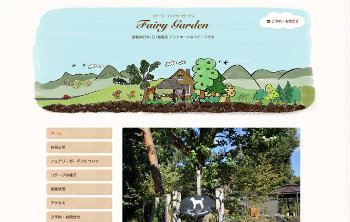 コテージ Fairy Garden