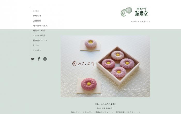 御菓子司 新泉堂