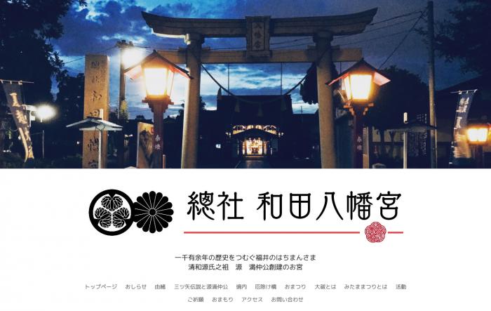 總社 和田八幡宮