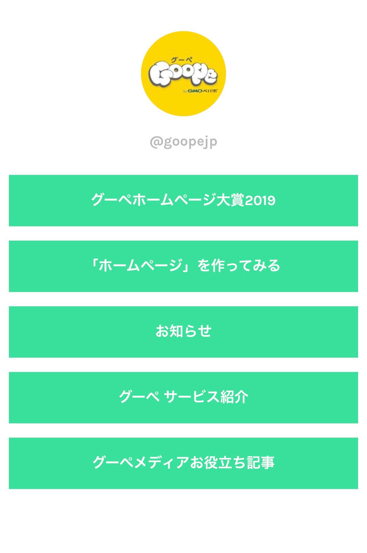 Instagrm上でのリンク先表示例2