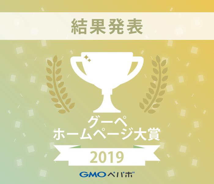 グーペ ホームページ大賞2019 結果発表