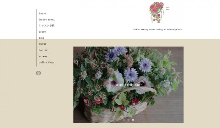 アトリエajisaiさんのホームページ