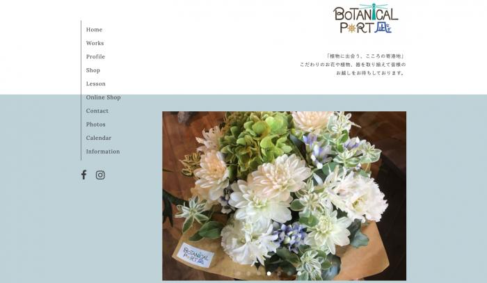 BOTANICAL PORT 凪さんのホームページ