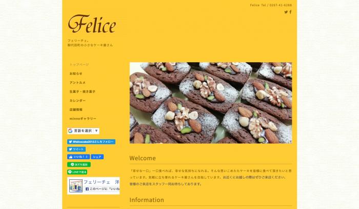Felice フェリーチェさんのホームページ
