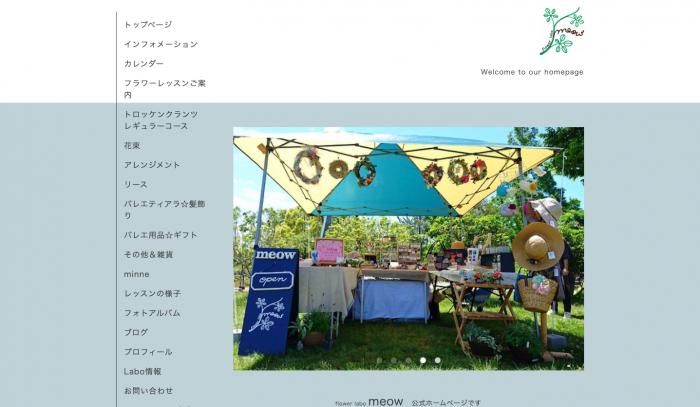 flower labo meowさんのホームページ