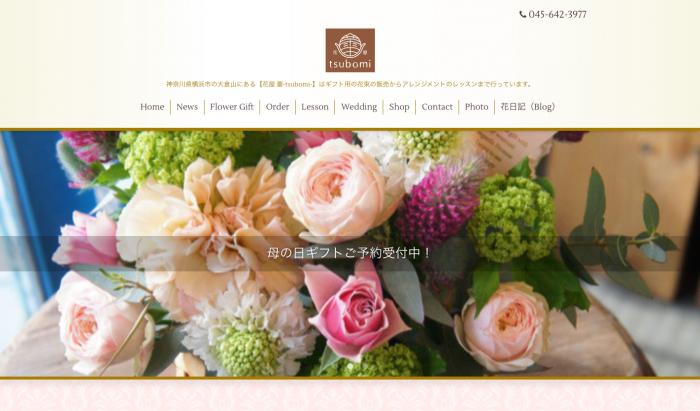 花屋 蕾-tsubomi-さんのホームページ