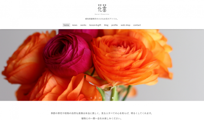 花蕾~karai fleuriste~さんのホームページ