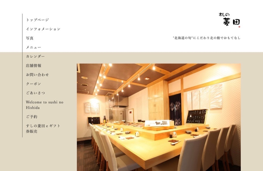 すしの菱田_すすきの鮨屋さんのホームページ