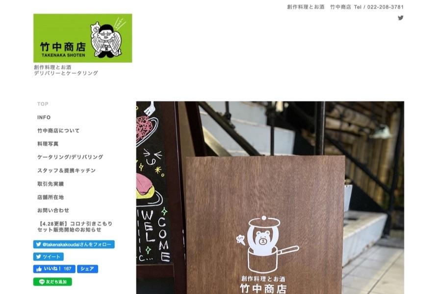 創作料理とお酒_竹中商店さんのホームページ