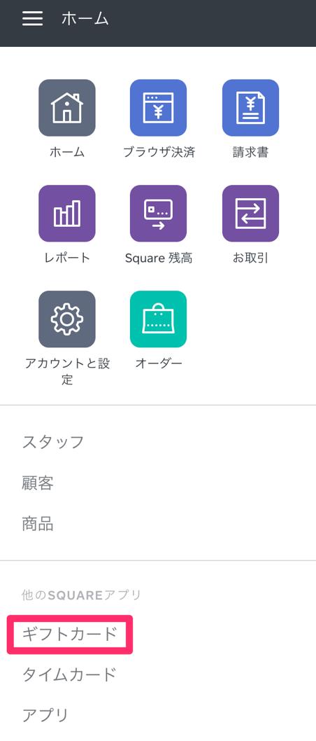 Square管理画面