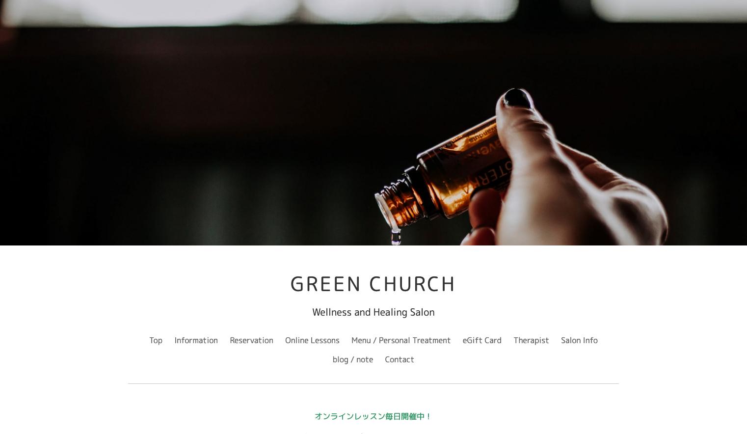 GREEN CHURCHさんのホームページ