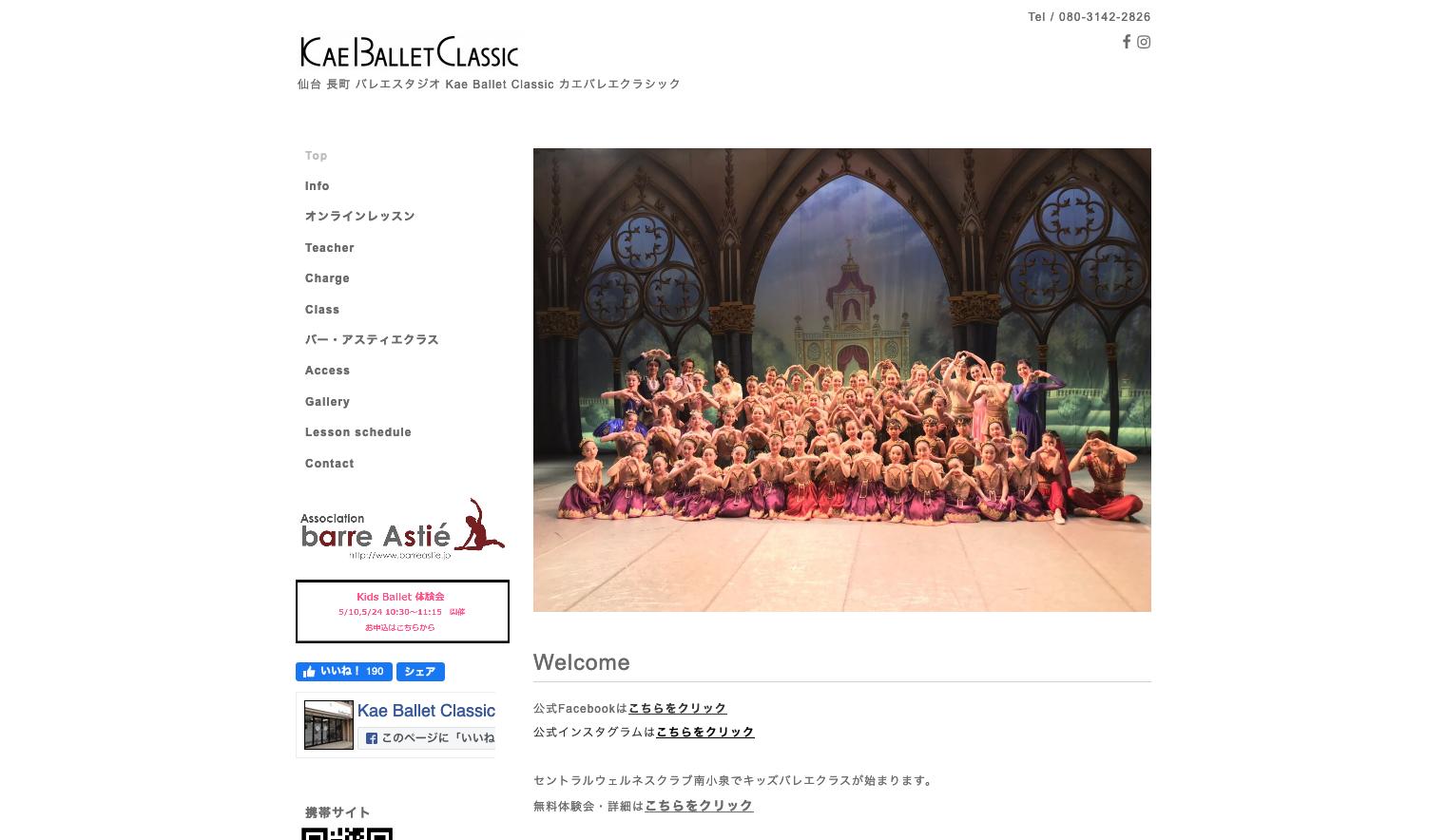 バレエスタジオ KAE Ballet Classicさんのホームページ