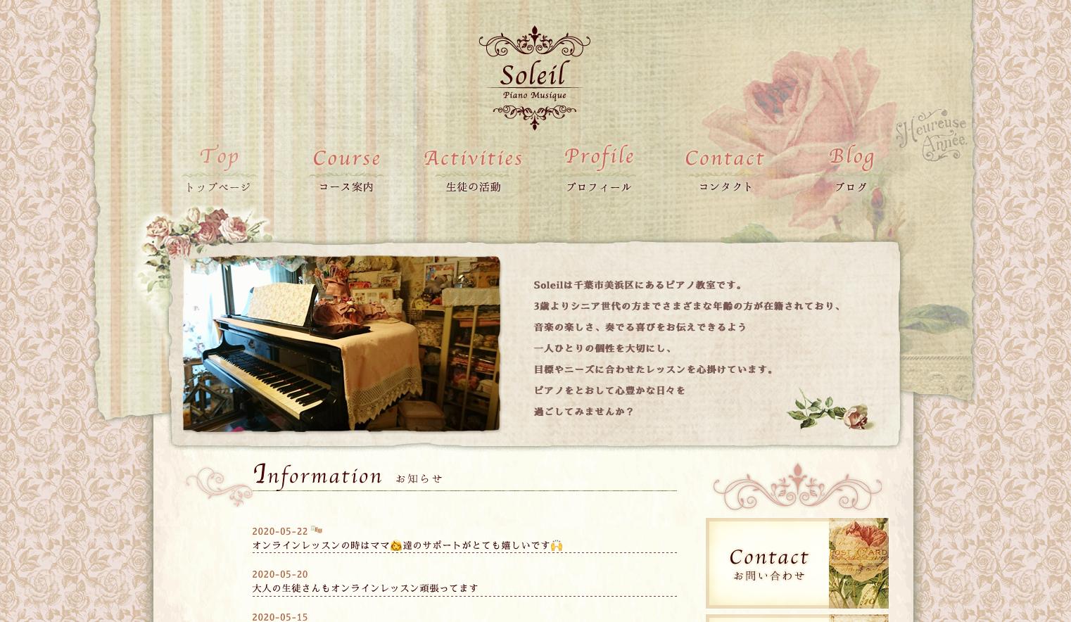 それいゆピアノ教室さんのホームページ