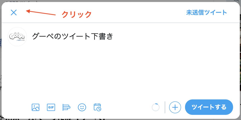 グーペ公式Twitterでのツイート画面