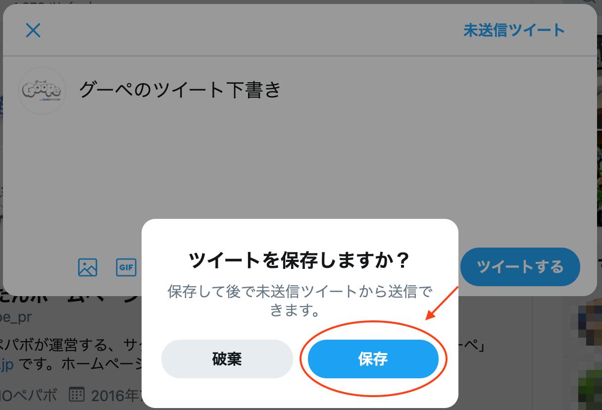 グーペ公式Twitterでの下書き保存画面
