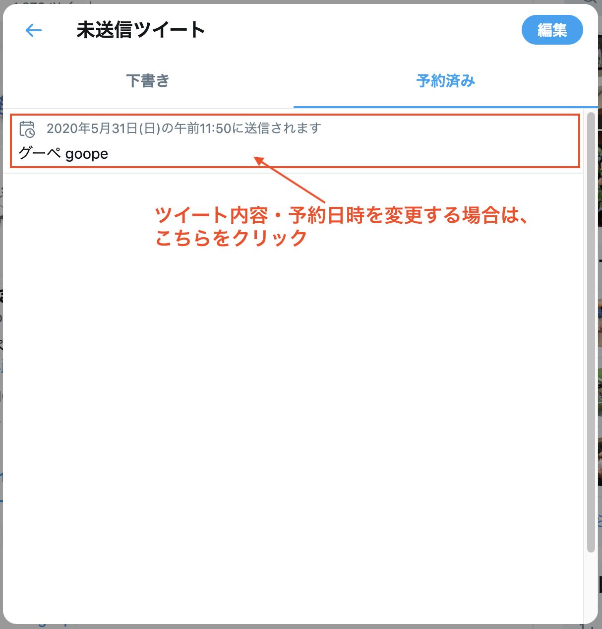 グーペ公式Twitterでの下書き編集画面へ