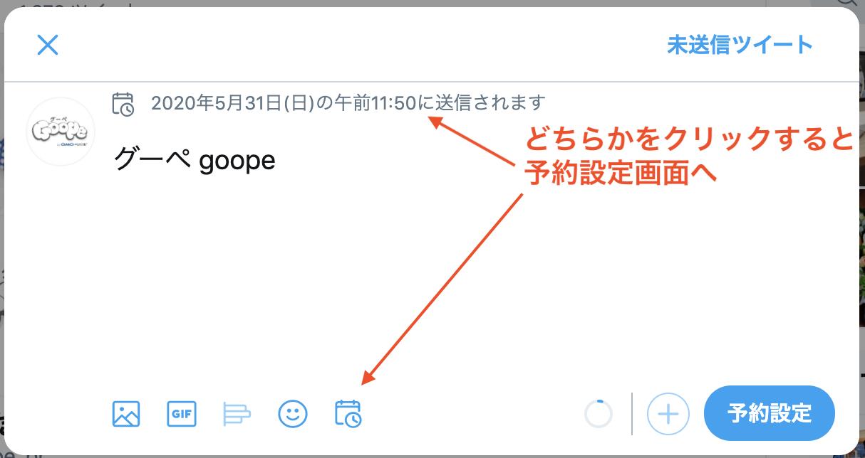 グーペ公式Twitterでの予約編集画面へ