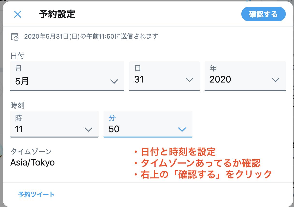 グーペ公式Twitterでの予約設定画面