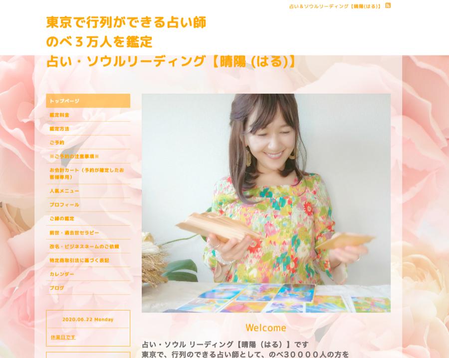 東京で行列ができる占い師のべ3万人を鑑定占い・ソウルリーディング【晴陽 (はる)】さんのホームページ
