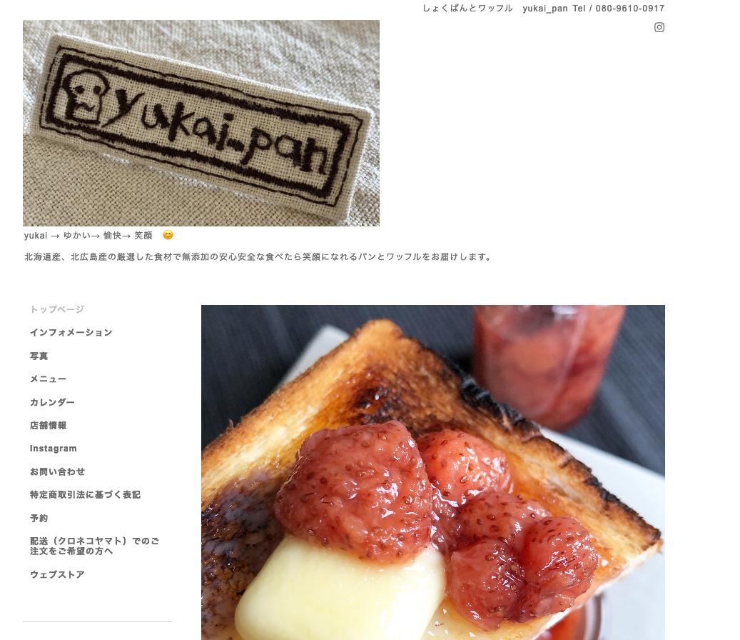 しょくぱんとワッフル yukai_pan